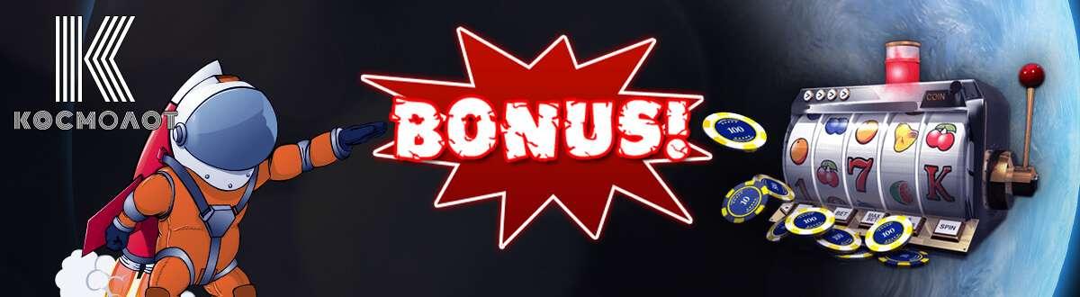 Cosmolot бонус