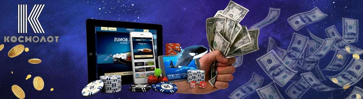 Cosmolot играть на деньги